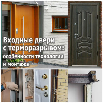 входные двери с терморазрывом купить